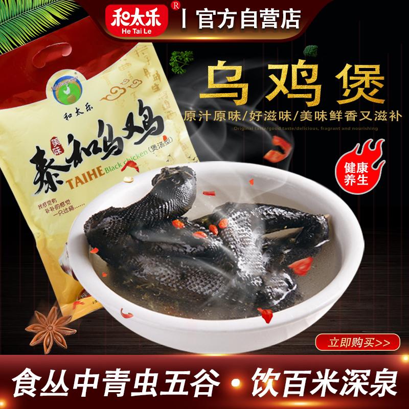 泰和——原种乌鸡煲