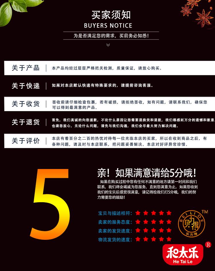 新—乌鸡益生菌设计_08.jpg