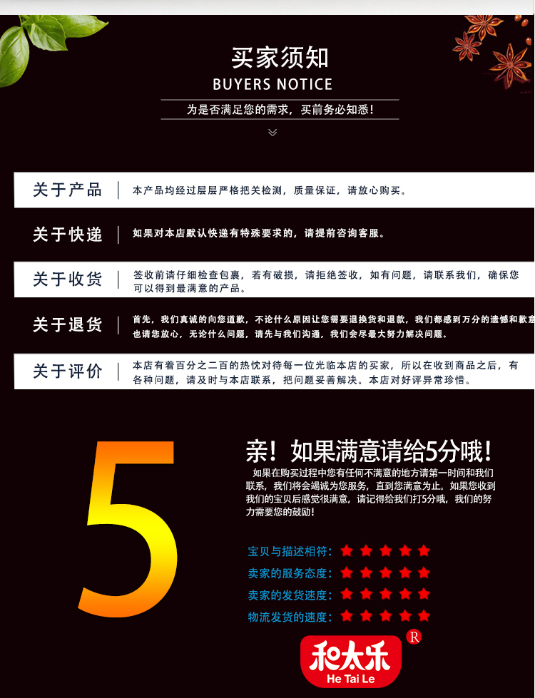 最新-乌鸡煲详情页设计_08.jpg